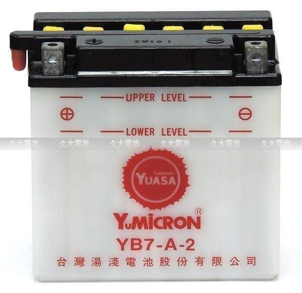 【久大電池】YUASA 湯淺機車電瓶 YB7-A-2 = 12N7-4A2 迎光 FZ FZR 愛將 名箭 FIRE