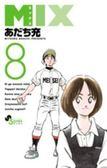 MIX<8>(ゲッサン少年サンデーコミックス) 日文書