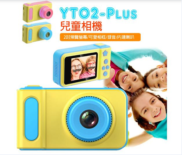【小樺資訊】含稅攝影機 YT-02 Plus兒童相機300萬照相 錄影高畫質 錄影/照相 附掛繩 錄影濾鏡