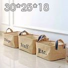 收納盒 超大收納洗衣籃 玩具雜貨收納 30*25*18【ZA0749-1】 BOBI  09/14