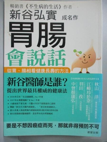 【書寶二手書T8/養生_ZKG】胃腸會說話_新谷弘實