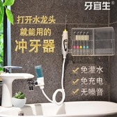 沖牙機 水龍頭沖牙器牙齒沖洗神器水牙線牙縫清潔牙結石家用洗牙器【快速出貨】