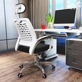 電腦椅 家用網布椅職員椅學生座椅升降轉椅老闆椅子辦公椅JY【限時八折】