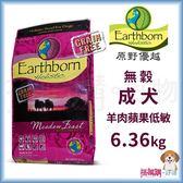 Earthborn原野優越『 無穀糧-羊肉蘋果低敏配方 (羊肉+蘋果+藍莓)』6.3kg【搭嘴購】