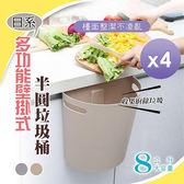 【m.s嚴選】日系多功能壁掛式半圓垃圾桶-4入組