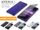 正原廠盒裝-SONY Xperia 1 專用觸控式時尚保護殼 SCTI30-白/黑/灰/紫[分期0利率]