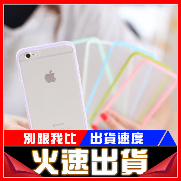 [24hr-快速出貨] 簡約玫瑰金 軟膠邊框 壓克力 掛繩 iPhone 7/8手機殼 iphone 6s plus手機殼 i5/5s se