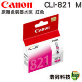 CANON CLI-821M 紅 原廠墨水匣 適用ip3680/ip4680/ip4760/mp545/mp568/mp638/mx868/mx876