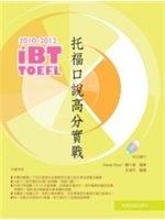 二手書博民逛書店 《2010-2012iBT托福口說高分實戰(附光碟)》 R2Y ISBN:9866802957│Derek