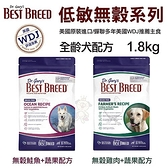*KING*BEST BREED貝斯比低敏無榖系列犬配方 1.8kg 狗糧