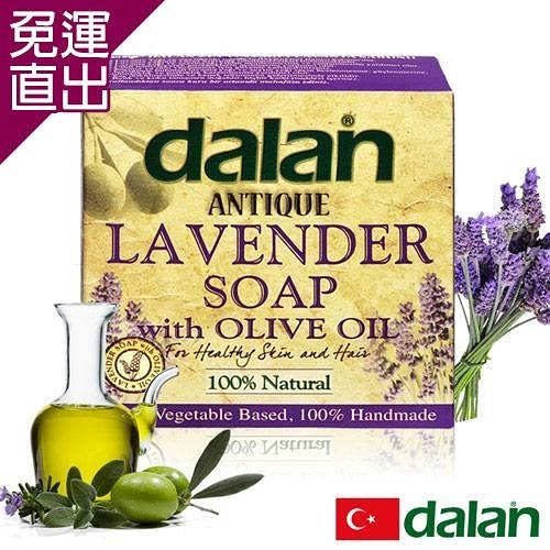 土耳其dalan 薰衣草橄欖油傳統手工皂(12%+72%) 170g【免運直出】