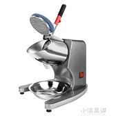商用碎冰機奶茶店刨冰機大功率電動冰沙機雪花冰加高款打冰機CY『小淇嚴選』
