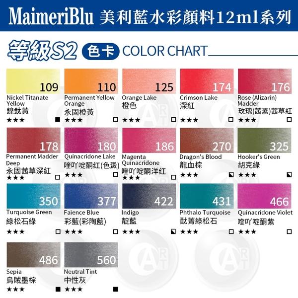 『ART小舖』Maimeri美利 大師級MaimeriBlu美利藍系列 管狀水彩 12ml單支 等級S2