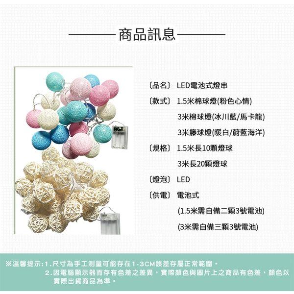 【半島良品】電池式LED棉球燈3米_馬卡龍_不附電池(20顆燈)(掛布裝飾、聖誕節、聖誕佈置)