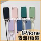 簡單款+掛繩|蘋果 iPhone11 Pro max i12 Promax 簡約素面掛繩軟殼 手機殼 保護套 鏡頭全包款