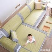 竹席沙發墊70*180cm夏季涼席墊夏天款防滑歐式萬能沙發套罩客廳全包透氣 qz4898【甜心小妮童裝】
