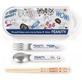 【日本進口正版】史努比 Snoopy 日本製 餐具組 三件組 環保筷 PEANUTS - 962114