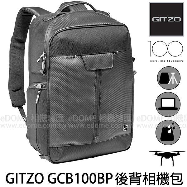 GITZO GCB100BP 旅行家後背相機包 百周年紀念款 (24期0利率 免運 公司貨)空拍機包 GCP100 BP Century traveler