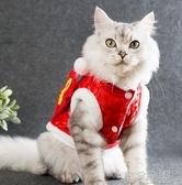 貓咪衣服-貓咪衣服過年喜慶唐裝冬季保暖寵物新年小貓貓幼貓英短藍貓秋冬裝  喵喵物語