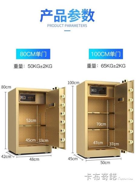 虎牌保險櫃家用小型 保險箱 80cm/1米 雙門床頭櫃 辦公室保險櫃