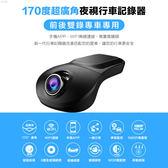 170度超廣角夜視行車記錄器【ZZ0005】行車記錄器 170度 超廣角 車用周邊 1080P高畫質