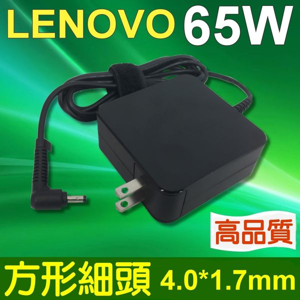 LENOVO 高品質 65W 4.0*1.7mm 變壓器 100-15IBY N3540 100-14IBY N2840 100-15IBY 80MJ N2940 ADLX65CLGC2A