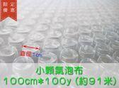 【尋寶趣】小顆100cm*100y (約91米) 氣泡紙 氣泡膜 氣泡袋 防震 防撞 包裝 BbF-S100x100y