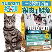【培菓寵物48H出貨】Nutram加拿大紐頓》I19三效強化貓雞肉+鮭魚貓糧-2kg