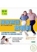 二手書博民逛書店 《居家照護放輕鬆》 R2Y ISBN:9867024400│日本輕鬆看護生活促進會/監修