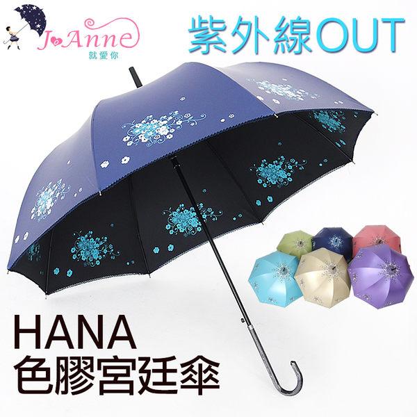 HANA色膠宮廷傘自動晴雨傘 抗UV陽傘防曬降溫涼感直立傘【JoAnne就愛你】A8027