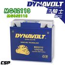 【藍騎士奈米膠體電池】DYNAVOLT 重機機車電池專用 MG52113