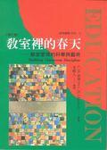 書教室裡的春天:談教室管理的科學與藝術(增訂版)