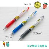 【京之物語】日本製SARASA速乾不易糊水性圓珠筆(藍/紅/黑) 現貨