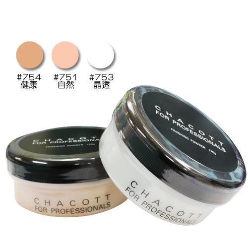 日本 Chacott 完妝蜜粉-晶透/自然/健康 170g【新高橋藥妝】3色可選
