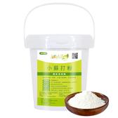 JoyLife 全能去污王環保清潔小蘇打粉1公斤專用收納桶裝