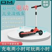 電動滑板車 兒童電動滑板車1-2-3-6-8-10-12歲小孩溜溜車寶寶單腳踏板滑滑車 風馳