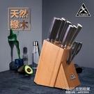 刀架廚房用品單個菜刀具收納架子木質刀座置物架刀架 1995生活雜貨NMS