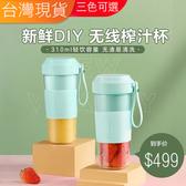 台灣現貨 便攜式榨汁機多功能小型電動水果榨汁杯家用料理打果汁攪拌機 618購物節