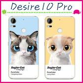 HTC Desire10 Pro 寵貓系列手機殼 大眼貓咪背蓋 PC手機套 可愛萌貓保護套 彩繪保護殼 硬式外殼
