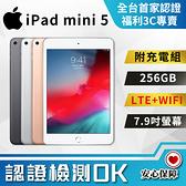【創宇通訊│福利品】贈好禮 S級9成新上 Apple iPad mini 5 LTE+WIFI 256GB 7.9吋平板 (A2124)