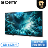 [SONY 索尼]85型 8K Android智慧電視 KD-85Z8H