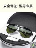 太陽鏡男司機鏡開車眼鏡墨鏡男士漸變色日夜兩用偏光鏡男駕駛 小宅女