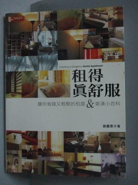 【書寶二手書T2/設計_XFO】租得真舒服_劉嘉雯