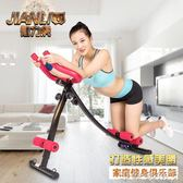 美腰機仰臥起坐板家用多功能健身器材機運動器材機 MKS 全館免運
