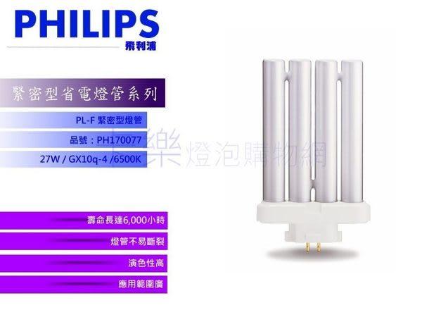 PHILIPS飛利浦 PL-F 27W 865 6500K 晝白光 4P 手掌型 緊密型燈管 PH170077