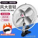 車載風扇 車載風扇12V車用24v大貨車面包車內強力風力制冷搖頭汽車小電風扇 快速出貨