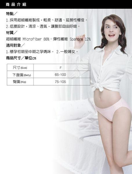 六甲村 低腰高叉孕婦褲 水藍色  / F【德芳保健藥妝】