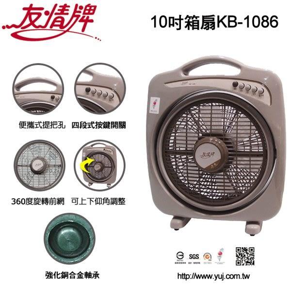 【中彰投電器】友情牌(10吋)手提涼風箱型扇,KB-1086【全館刷卡分期+免運費】