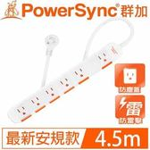 PowerSync群加 TS6W9045 1開6插安全防塵防雷擊延長線 15呎 4.5M(白)