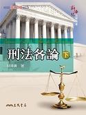 (二手書)刑法各論(下)(修訂二版)